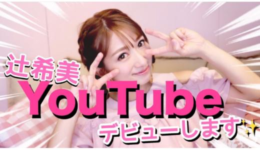 辻希美がYouTuberデビューを発表!相次ぐ芸能人のYouTube参入で話題のあの人も!?
