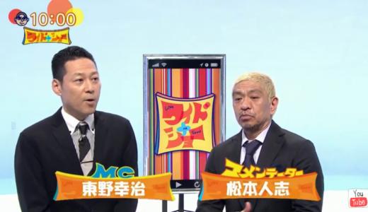 松本人志生放送で「松本動きます」の真意は語られたのか?『闇営業』記者会見を受けて急遽番組内容変更!
