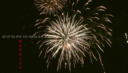 豊前市みなと祭り花火大会2020の日程は?穴場の駐車場やスポットを紹介!