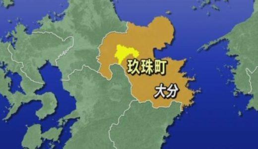 台風10号大分県玖珠町渓谷で車6台が水没して18人が救助待つ!場所はどこ?