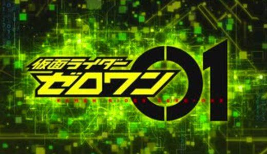 仮面ライダーゼロワン主題歌「リアライズ」歌詞や意味は?第3話オープニングで公開!
