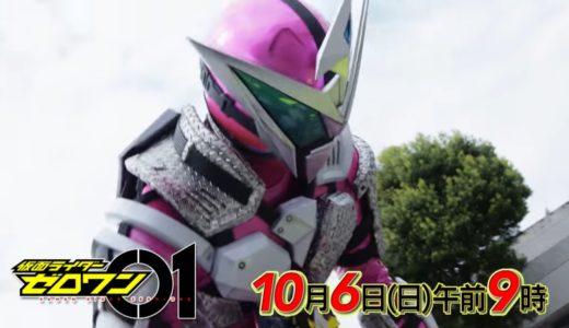 仮面ライダーゼロワン第6話『アナタの声が聞きたい』ネタバレ!迅が変身!?