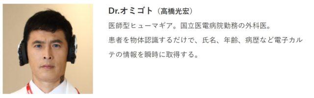 仮面ライダーゼロワン第9話