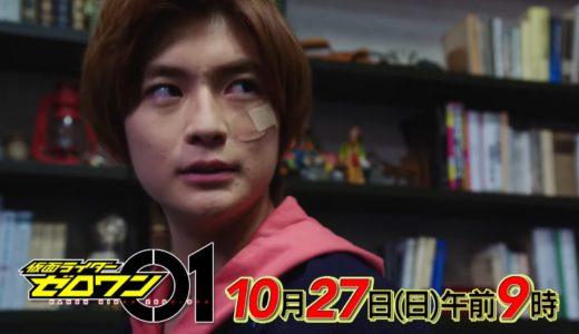 仮面ライダーゼロワン第9話ネタバレ予想『ソノ生命、預かります』