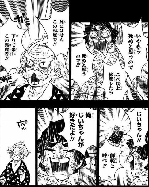 じいちゃんの厳しい修行2