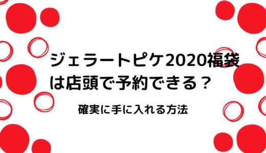 ジェラートピケ福袋2020は店頭で予約できる?確実に手に入れる方法は?