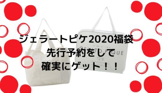 ジェラートピケ福袋2020予約方法と開始日を紹介!先行予約を狙おう!