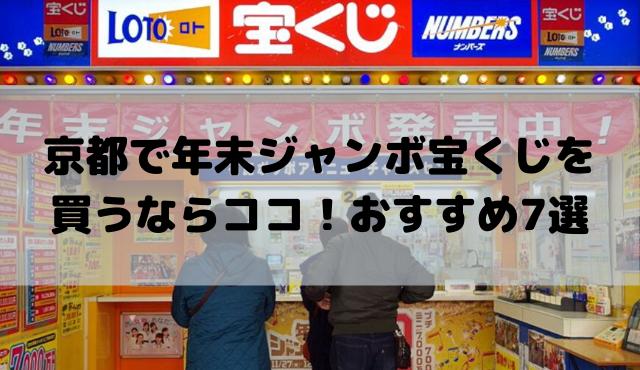 京都で年末ジャンボを買うなら
