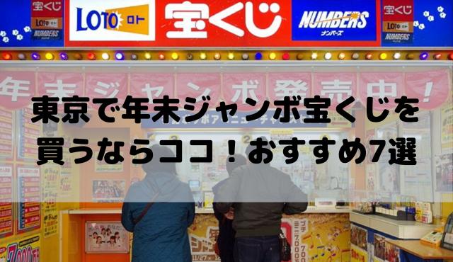 東京で年末ジャンボ宝くじ