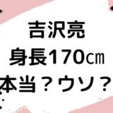 吉沢亮の身長は