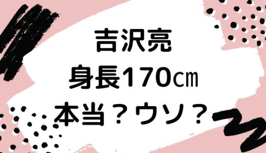 吉沢亮の身長体重は?170㎝はサバ読みでもっと低い?画像で徹底検証!