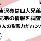 吉沢亮家族調査