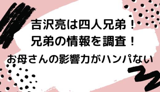 吉沢亮の兄弟の画像あり!名前と年齢・職業は?家族のルールが凄い!