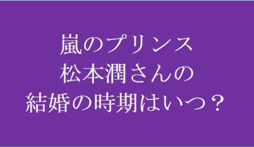 松本潤の結婚相手はあの女優?ニノに続き嵐メンバー年内結婚発表はある?