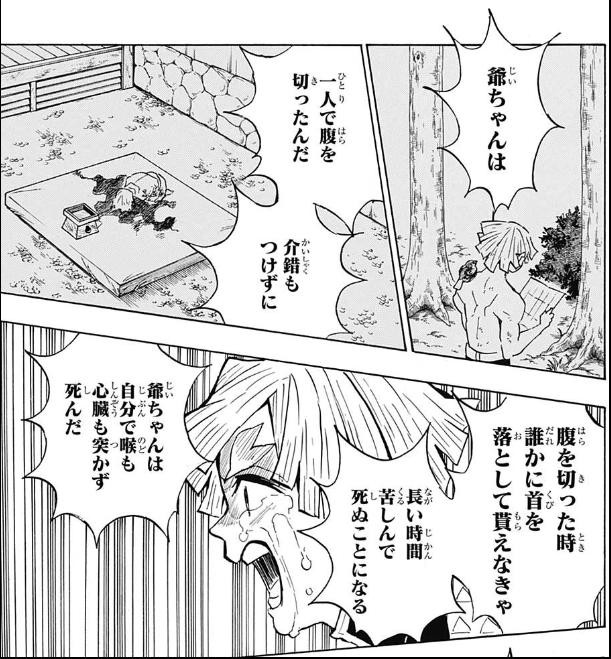 桑島慈吾郎、切腹!2