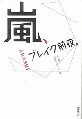 参考書籍「嵐 ブレイク前夜」(主婦と生活社)