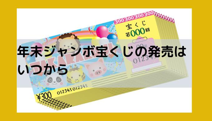 年末ジャンボ宝くじ発売日