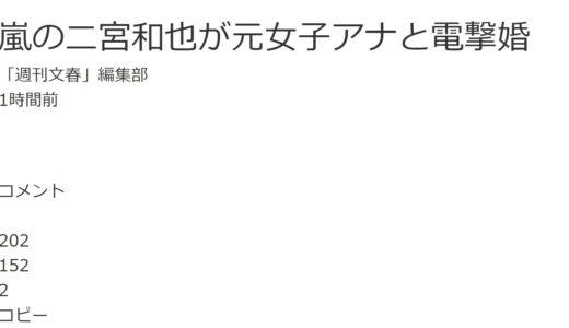 嵐二宮(ニノ)が結婚発表!