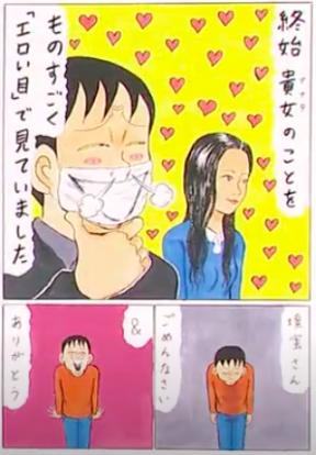 清野とおるさん壇蜜さんとの共演を描く