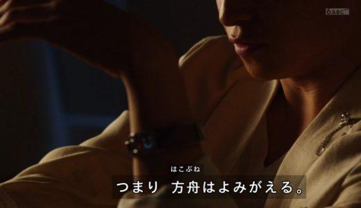 ゼロワン6人目の仮面ライダーネタバレ!サウザー登場!正体は誰?