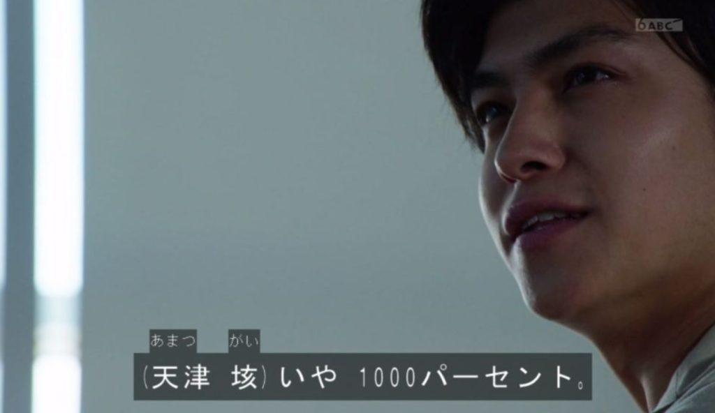 仮面ライダーゼロワン10話