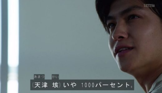 仮面ライダーゼロワンネタバレ・感想第10話ザイア社長は1000%!