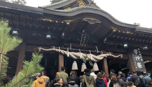 兵庫県鹿嶋神社の初詣の混雑を避けるには?期間と時間帯に注意!!