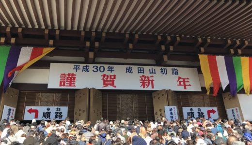 成田山の初詣の混雑を避けるには?期間と時間帯に注意!!