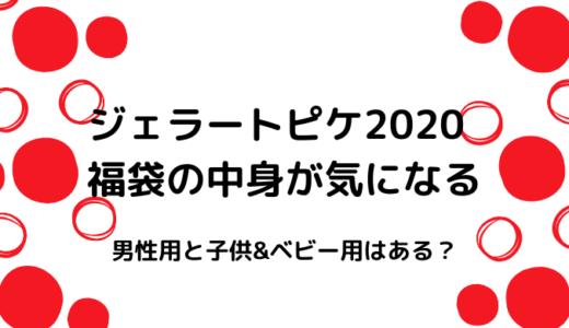 ジェラートピケ福袋2020中身ネタバレ!メンズやキッズ商品も紹介!