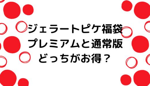 ジェラートピケ福袋中身は?プレミアムと通常の違いは?歴代~最新版まで!