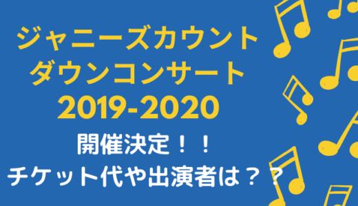 ジャニーズカウコン2019-2020開催決定!チケット値段や出演者一覧!