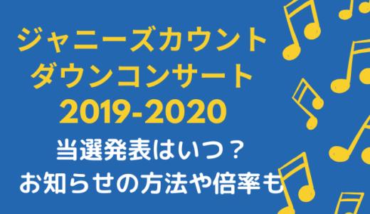 ジャニーズカウコン2019-2020当落発表日はいつ?結果はメールでお知らせ!