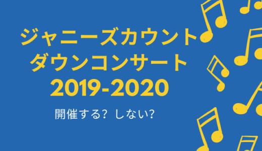 ジャニーズカウコン2019-2020応募方法や申し込みはいつからで当選発表はいつ?当選確率は?