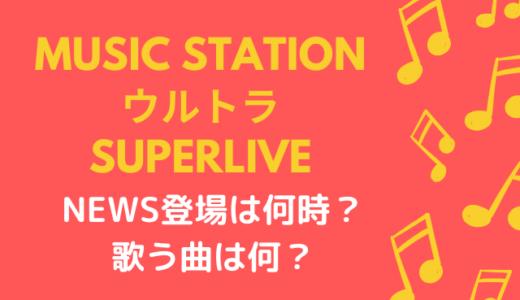 NEWSのMステ(ウルトラスーパーライブ)セトリ発表!出演時間はいつで曲名は何?