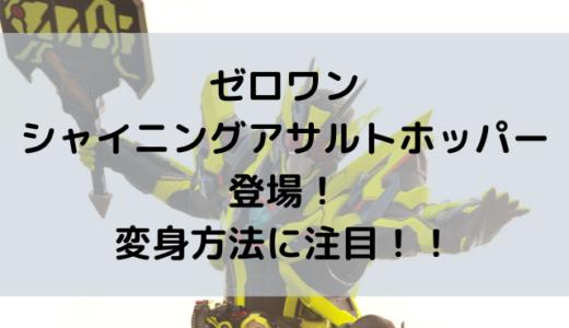 仮面ライダーゼロワンシャイニングアサルトホッパー登場!変身ポーズが変わる?或人じゃーないとー!