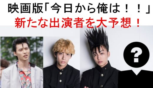 「今日から俺は」が映画化!新キャストに賀来賢人、伊藤健太郎に続く第3のイケメン俳優が決定?!