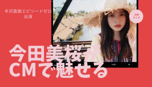 今田美桜CMまとめ!第一生命保険やマック・ソフトバンク・車のラビット・最新はパンテーン!