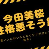今田美桜性格悪そう7編