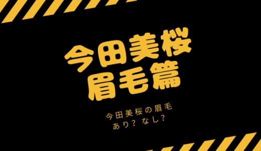 今田美桜の眉毛が特徴的!今田美桜風眉毛の作り方をメイク動画で紹介!