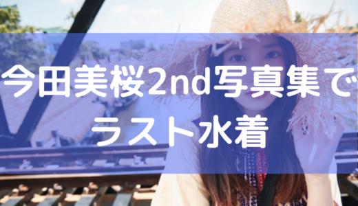 今田美桜2nd写真集お渡し会イベントや特典・売上情報!ラストショットの中身が悶絶