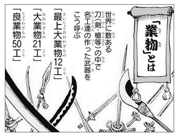ワンピース刀の説明最上大業物12工