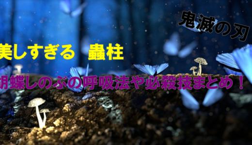 【鬼滅の刃】胡蝶しのぶの呼吸法や技名を一覧で紹介!読み方が特殊?美しすぎる蟲柱!