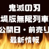 鬼滅の刃 劇場版無限列車編 公開日や前売り情報