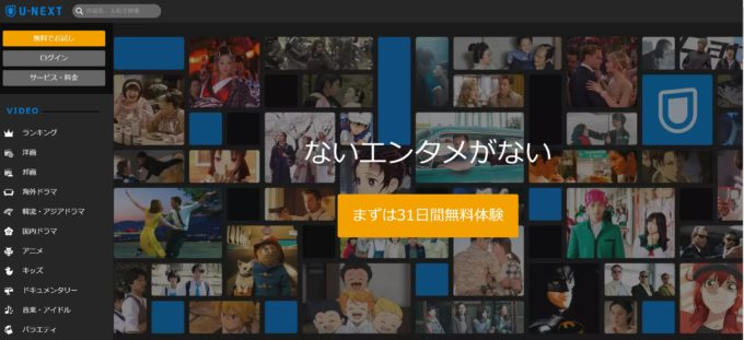 U-NEXT紹介登録方法