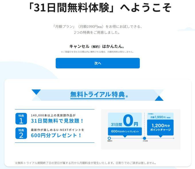 U-NEXT紹介5