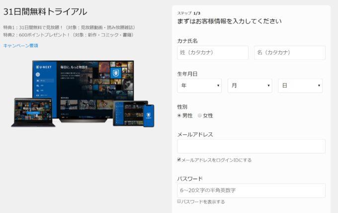 U-NEXT紹介6