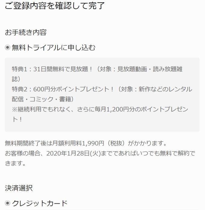 U-NEXT紹介8