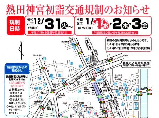 熱田神宮交通規制