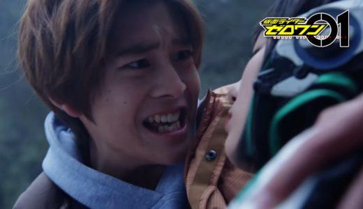 仮面ライダーゼロワンネタバレ15話あらすじ予想『ソレゾレの終わり』