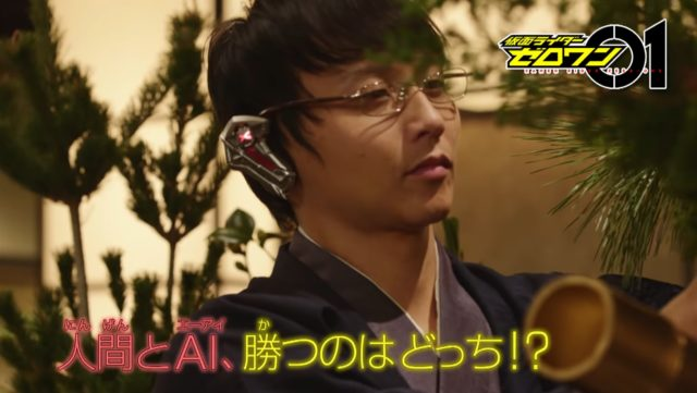 仮面ライダーゼロワン17話